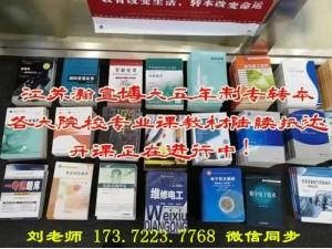 江苏五年制专转本南京晓庄、淮阴工学院秘书学专业难度对比