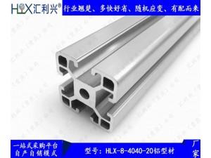 湖北厂家工业铝型材生产厂家武汉汇利兴4040铝型材封盖连接件