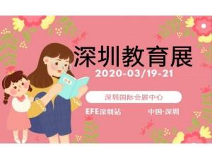 2020中国(深圳)国际教育及培训加盟展览会