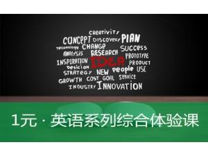 靖江英语培训班哪里有?靖江哪里有英语培训?