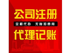 宁波公司注册代办,工商注册,代理记账,提供地址,3天快速出证