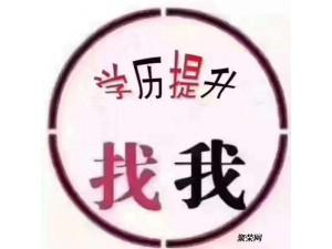深圳成年人初中毕业怎么提升大专学历