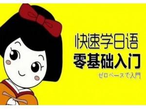 靖江日语培训班哪里有?靖江哪里有日语培训?