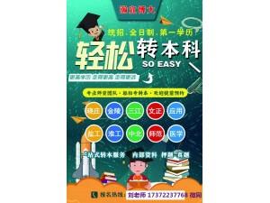 南京三江学院五年制专转本招生政策解读及内部指定辅导班推荐