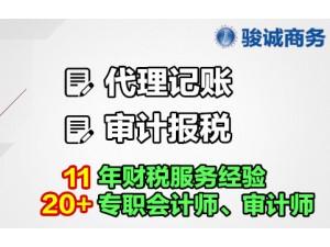 代理香港公司利得税申报_香港会计师做账审计