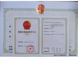 舟山注册油品公司办理危险化学品经营许可证代理记账工商代理