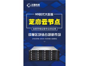 泛圈科技:Yotta云盘存储,5G时代的超级数据存储