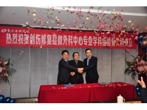重庆长城医院创伤修复显微外科中心专业学科组暨骨二科成立
