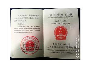 天津市东丽区电工技师报名地址