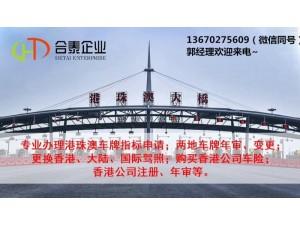 广东省外资企业近三年纳税刚够15万能申请的到港珠澳大桥车牌吗