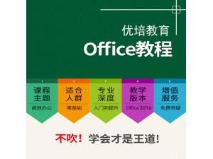 深圳布吉周边电脑办公软件包教会
