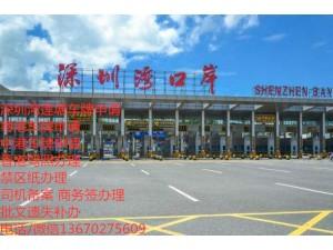 先行示范区深圳福田区的科技金融公司适合申请深圳湾口岸的车牌吗
