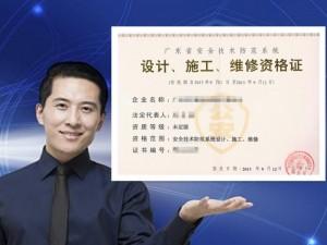 东莞市办理广东省安全技术防范系统设计施工维修资格证