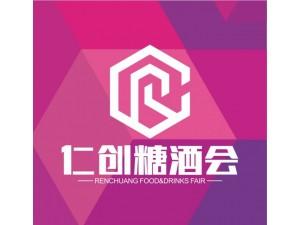仁创·2020第二十届中部(长沙)国际葡萄酒、烈酒展