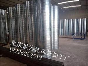 重庆大足风管加工厂专业镀锌螺旋风管加工定制