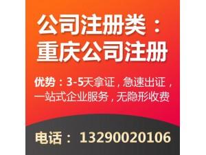 重庆云阳个体营业执照代办 奉节代办公司注册流程
