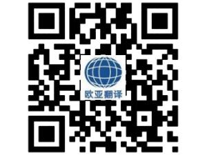 西安有资质的翻译公司 创立9年老牌翻译公司-欧亚翻译