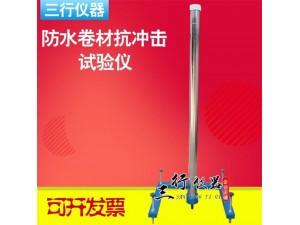 防水卷材抗冲击试验仪 抗冲击测定仪 防水卷材冲击性能试验仪