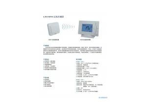 A303/R901无线控制器