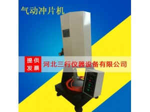 QCP-8KN气动增压冲片制样机气动冲片机防水卷材冲片机