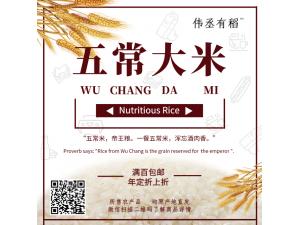 五常大米稻花香米当年新米保真不掺假满百送货上门同时提供饭店用