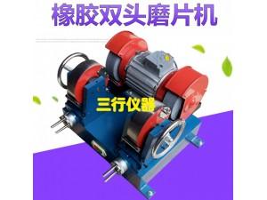 橡胶磨片机 橡胶双头磨片机 防水卷材磨片机 橡胶磨片砂轮机