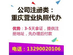 重庆彭水代办公司注销流程 忠县代办个体户执照