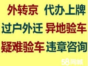 花乡旧车市场办理北京车辆外迁过户需要买方别人到场