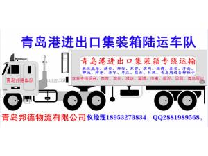 青岛港集装箱车队菏泽郓城专线
