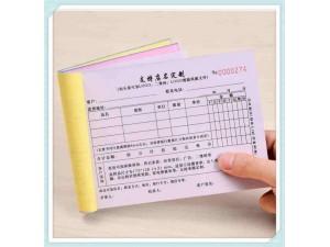 哈尔滨厂家定做 票本 定做影楼服装 销售用收据销货清单