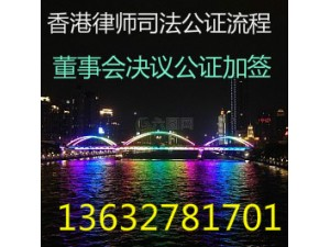 香港海外公司投资控股资料香港公证海外使馆认证加签