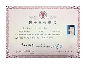 中国政法大学在职研究生免试入学来厦门众文教育报名