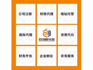 太原企业老板注册公司必知的10条