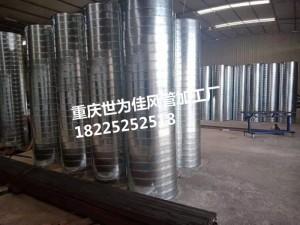 重庆通风管道,通风管道厂家