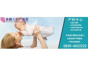 泸州美婴儿妇产医院:关于母乳喂养的几个传言,你都信吗?