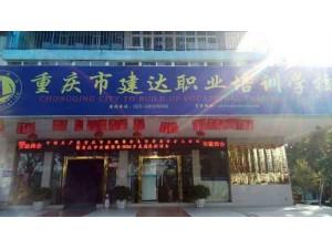 重庆哪里可以考试验员上岗证 首选建达教育