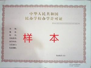 我市校外培训机构怎么办理办学许可证消防资质