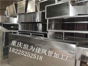 重庆通风管道加工厂_重庆行业领跑者