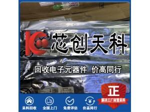 东莞光纤头回收ic收购找芯创天科