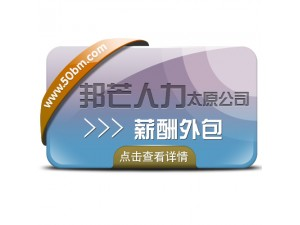 薪酬外包选太原邦芒人力_为企业减轻税务负担