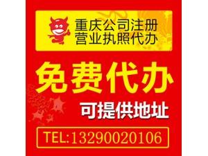 重庆渝中住宅代办营业执照 两路口工商执照代办