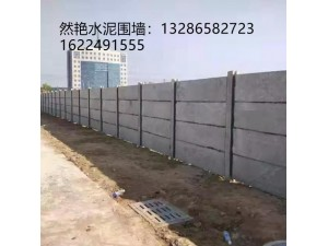 新型环保预制水泥围墙板是怎么安装的?有什么优点呢?