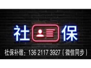北京社保代缴  公积金提取 医疗报销