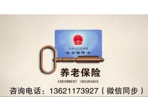 北京社保增员减员医疗报销