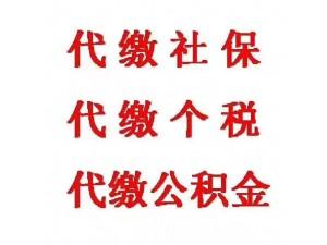 北京社保代缴公积金提取 医疗报销