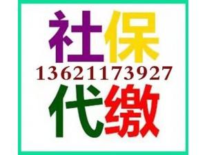 北京薪酬优化 企业社保代办