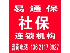 北京医疗报销 公积金提取 社保代缴补缴