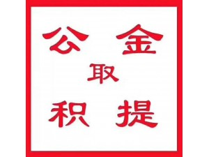 北京生育津贴需要什么材料 公积金提取社保代办