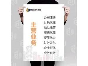 太原市小店区代理记账工商税务财务外包