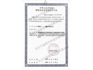 天磊代办外资icp/edi资质